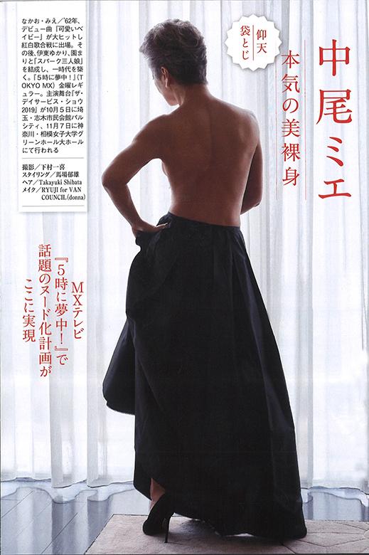 【下村一喜】週刊現代 10/5号