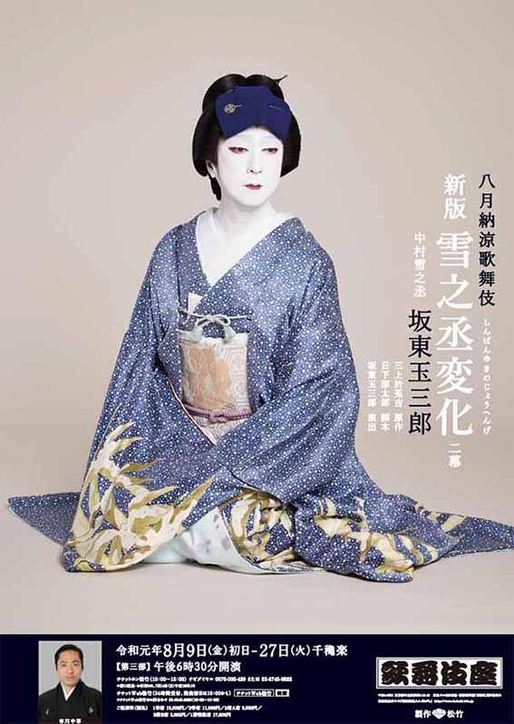 【下村一喜】八月納涼歌舞伎「新版 雪之丞変化」 グラフィック