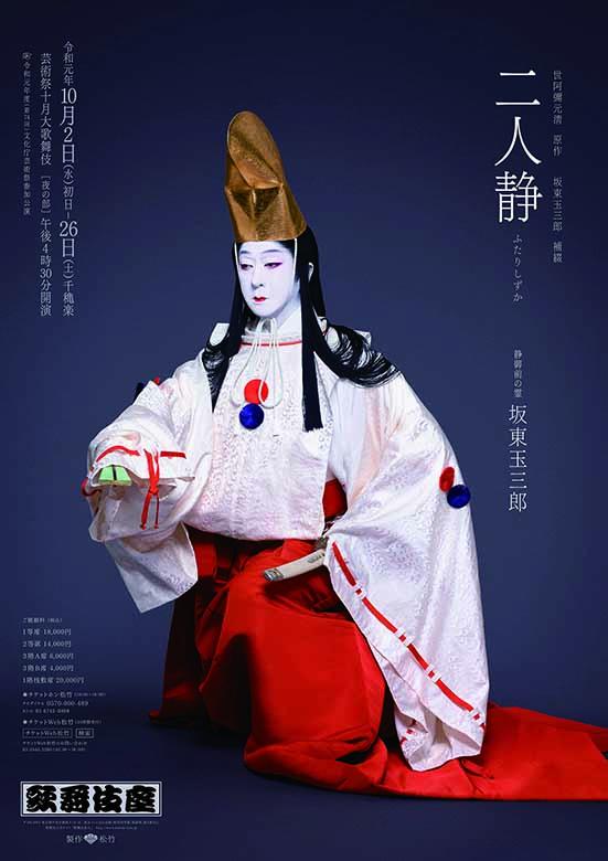 【下村一喜】芸術祭十月大歌舞伎「二人静」 グラフィック